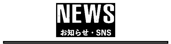 NEWS|お知らせ・SNS